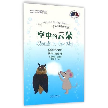 空中的云朵/中国少年儿童生态意识教育丛书