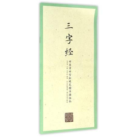 三字经/田英章田雪松硬笔楷书描临本