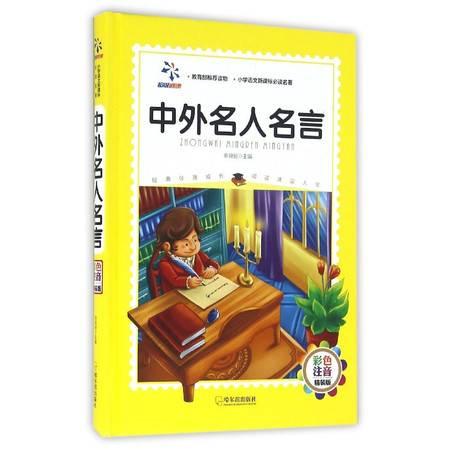 中外名人名言(彩色注音精装版)(精)/小学语文新课标必读名著