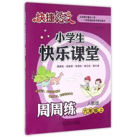 小学生快乐课堂周周练(6上人教版)/快捷语文
