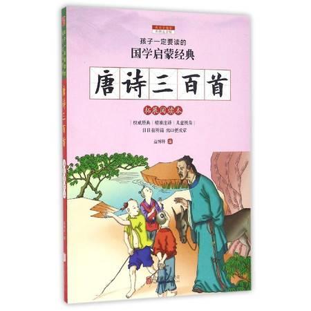 唐诗三百首(拓展阅读本彩图注音版)/孩子一定要读的国学启蒙