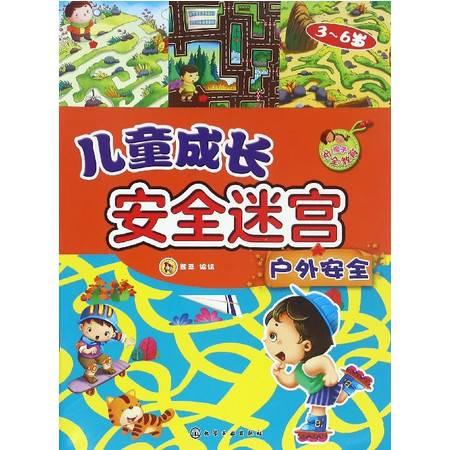 户外安全(3-6岁)/儿童成长安全迷宫