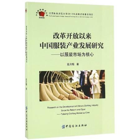 改革开放以来中国服装产业发展研究--以服装市场为核心