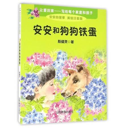 安安和狗狗铁蛋(美绘注音版)/安安的故事
