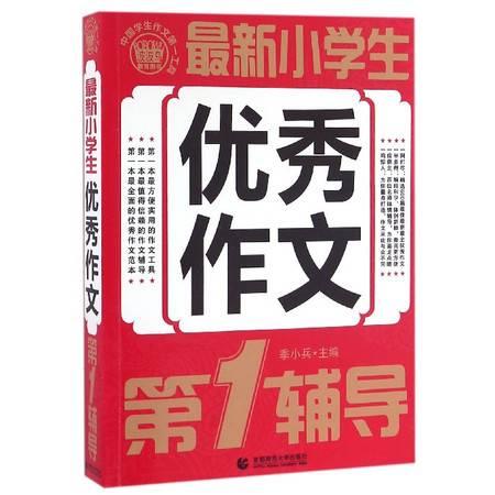 最新小学生优秀作文第 1辅导/中国学生作文第 一工具