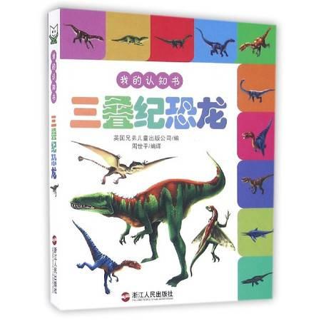 三叠纪恐龙/我的认知书