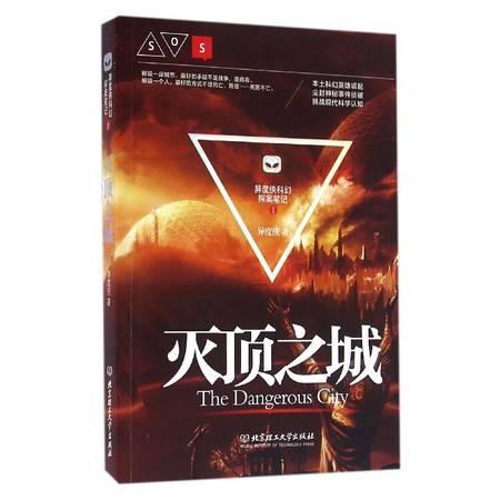 灭顶之城/异度侠科幻探案笔记