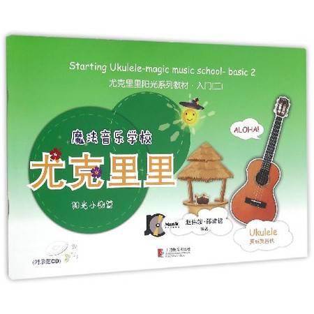 魔法音乐学校尤克里里(附光盘阳光小树篇尤克里里阳光系列教材)