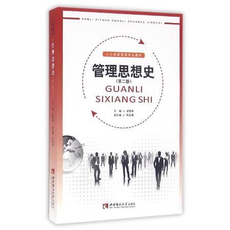 管理思想史(第2版人力资源管理专业教材)