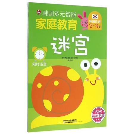 迷宫(2-3岁)/韩国多元智能家庭教育