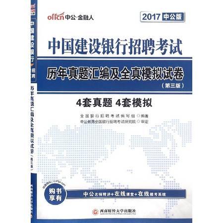 中国建设银行招 聘考试历年真题汇编及全真模拟试卷(2017中