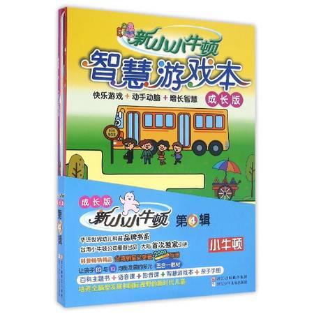 新小小牛顿(附光盘及亲子手册第4辑成长版共3册)