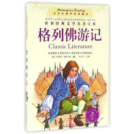 格列佛游记/青少年课外经典阅读/世界经典文学名著宝库