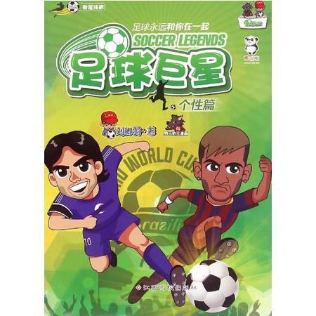 足球巨星(个性篇)