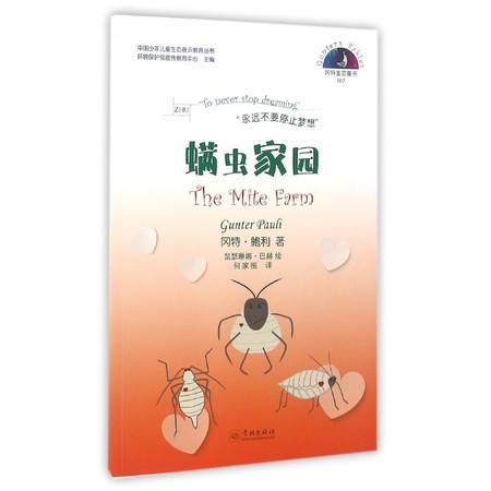 螨虫家园/中国少年儿童生态意识教育丛书