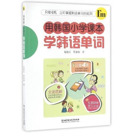 用韩国小学课本学韩语单词