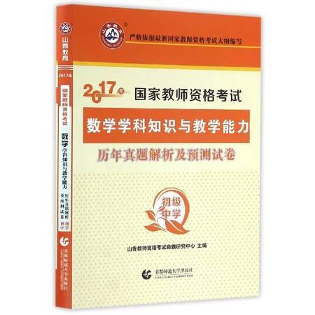 数学学科知识与教学能力历年真题解析及预测试卷(初级中学20