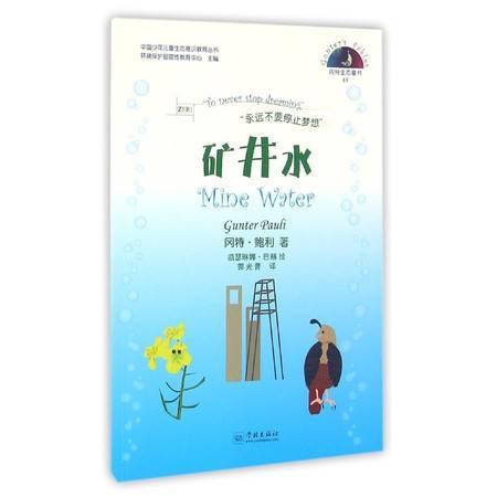 矿井水/中国少年儿童生态意识教育丛书