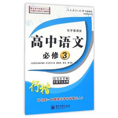 高中语文(必修3行楷写字课课练水印纸防盗版)/司马彦字帖