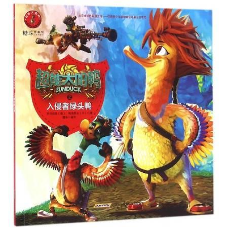 超能太阳鸭之入侵者绿头鸭/超能太阳鸭奇趣拼读故事书系列