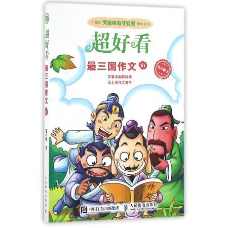 最三国作文(1)/超好看