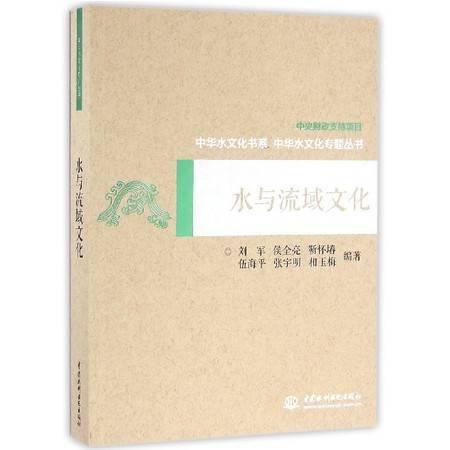 水与流域文化/中华水文化专题丛书/中华水文化书系