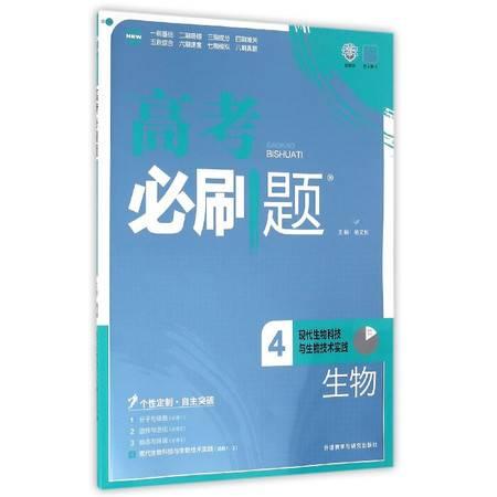 生物(4现代生物科技与生物技术实践新第3版)/高考必刷题