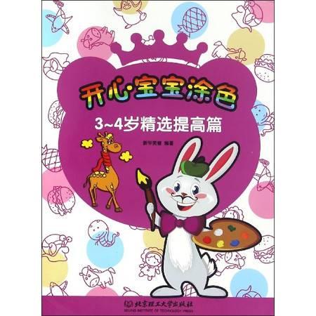 开心宝宝涂色(3-4岁精选提高篇)