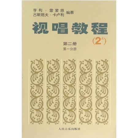视唱教程(第2册第1分册)