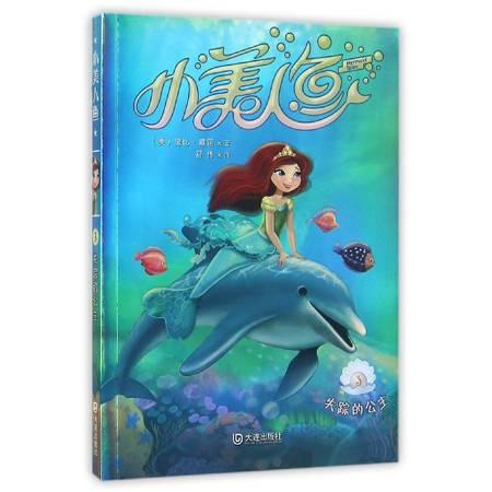小美人鱼(3失踪的公主)