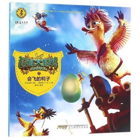 超能太阳鸭之会飞的鸭子/超能太阳鸭奇趣拼读故事书系列