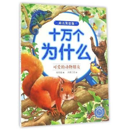 可爱的动物朋友(幼儿美绘版)/十万个为什么
