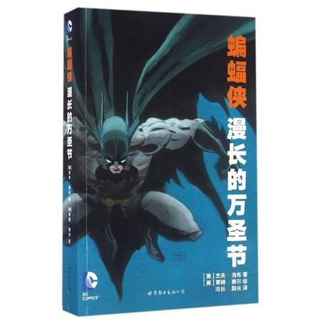 蝙蝠侠(漫长的万圣节)