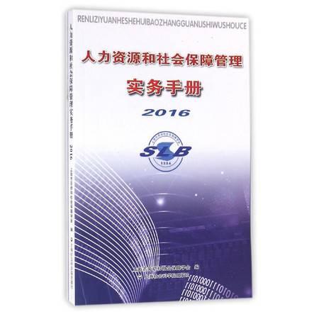 人力资源和社会保障管理实务手册(2016)