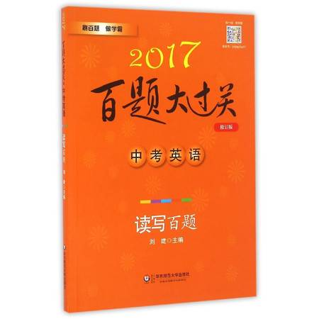 中考英语(读写百题修订版)/2017百题大过关