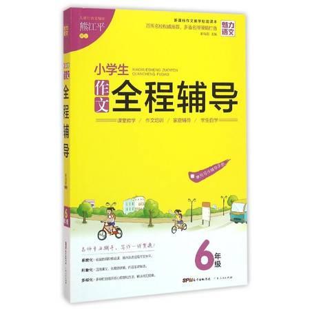 小学生作文全程辅导(6年级新课标作文教学标准课本)