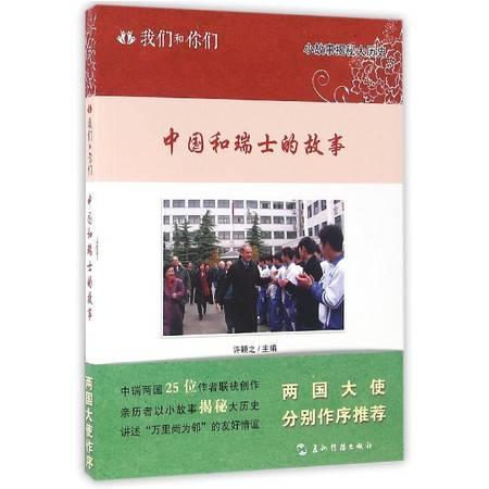 中国和瑞士的故事(我们和你们)