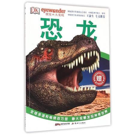 恐龙/DK视觉大发现