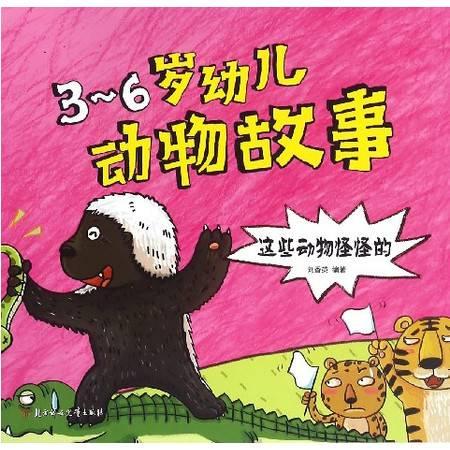 3-6岁幼儿动物故事(这些动物怪怪的)