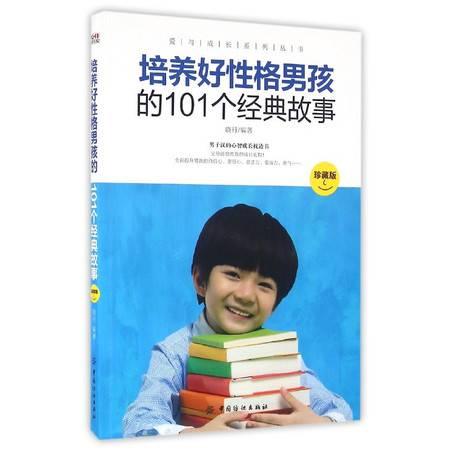 培养好性格男孩的101个经典故事(珍藏版)/爱与成长系列丛书