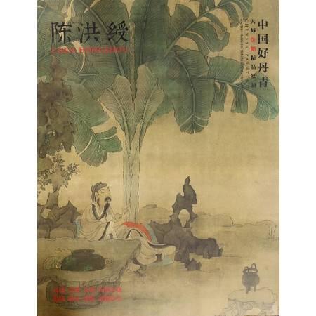 陈洪绶(中国好丹青大师条幅精品复制)