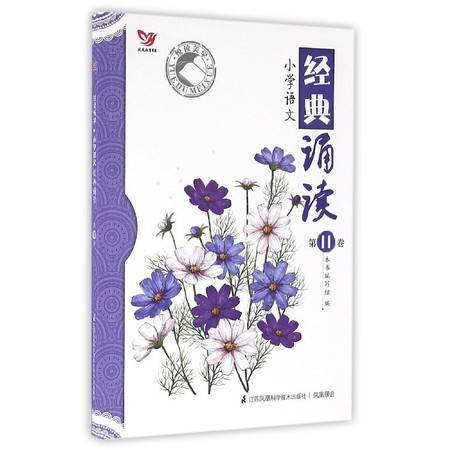 小学语文经典诵读(第11卷)/悦读美学