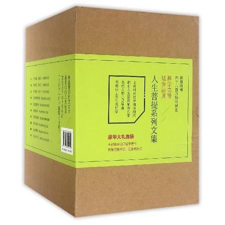 人生菩提系列文集(共10册)