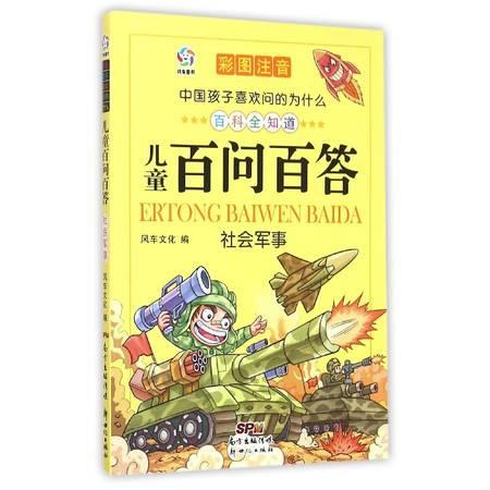 儿童百问百答(社会军事彩图注音)/中国孩子喜欢问的为什么