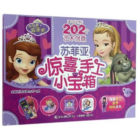 苏菲亚惊喜手工小宝箱/迪士尼女孩的202个艺术创意