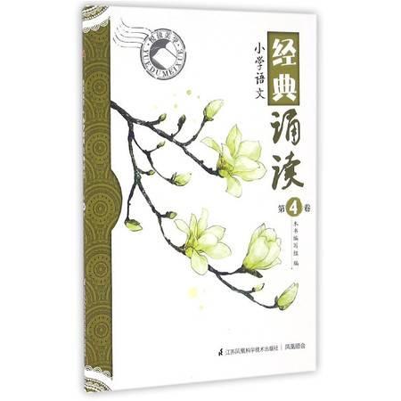 小学语文经典诵读(第4卷)/悦读美学