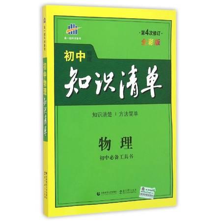 物理(第4次修订全彩版)/初中知识清单