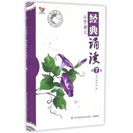 小学语文经典诵读(第7卷)/悦读美学