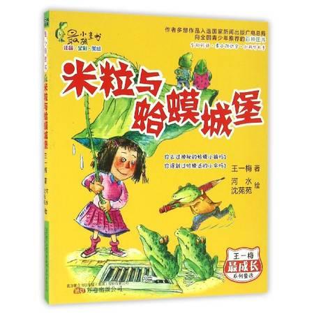 米粒与蛤蟆城堡(注音全彩美绘)/王一梅最成长系列童话/最小