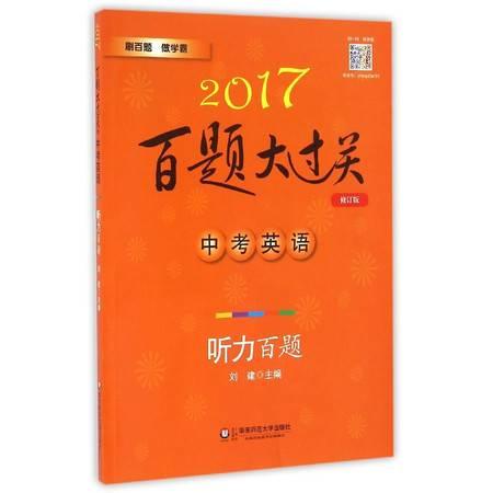 中考英语(附光盘听力百题修订版)/2017百题大过关